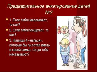 Предварительное анкетирование детей №2 1. Если тебя наказывают, то как? 2. Ес