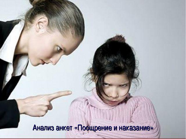 Анализ анкет «Поощрение и наказание»