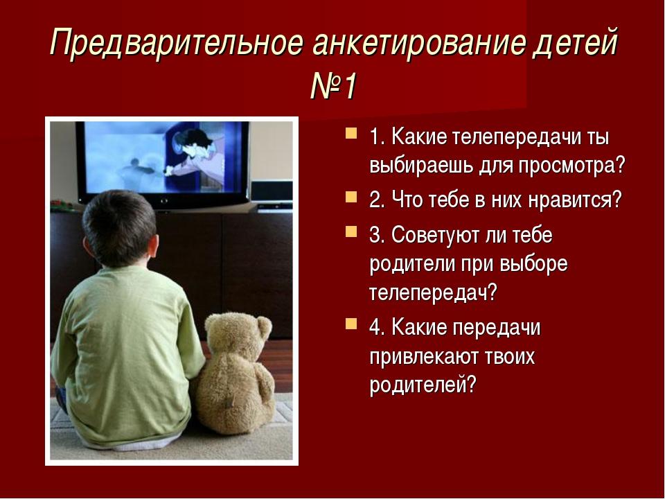 Предварительное анкетирование детей №1 1. Какие телепередачи ты выбираешь для...