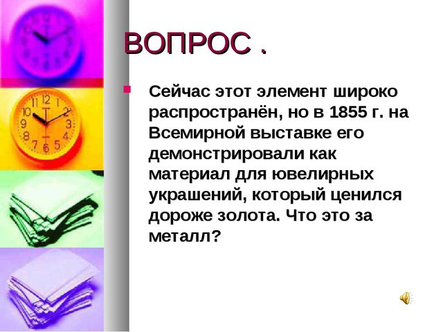 ВОПРОС . Сейчас этот элемент широко распространён, но в 1855 г. на Всемирной...