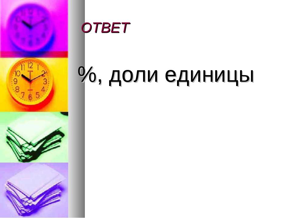 ОТВЕТ %, доли единицы