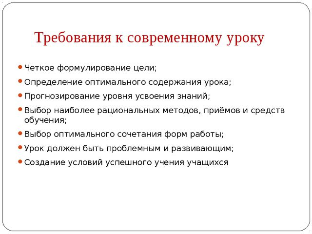 Требования к современному уроку Четкое формулирование цели; Определение оптим...