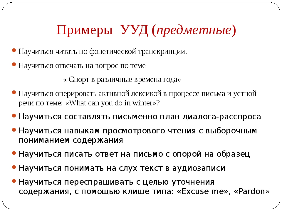 Примеры УУД (предметные) Научиться читать пофонетической транскрипции. Научи...