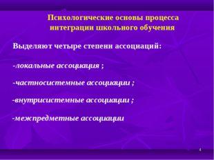 * -межпредметные ассоциации Психологические основы процесса интеграции школьн