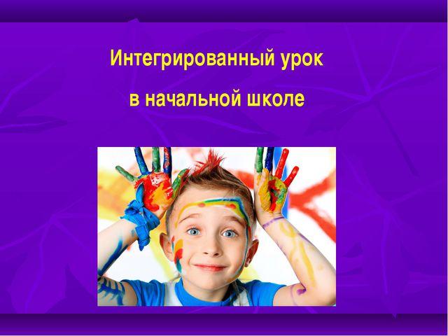 Интегрированный урок в начальной школе