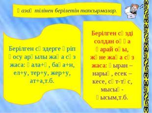 Қазақ тілінен берілетін тапсырмалар. Берілген сөздерге әріп қосу арқылы жаңа