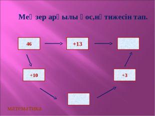 46 +13 +10 +3 математика Меңзер арқылы қос,нәтижесін тап.