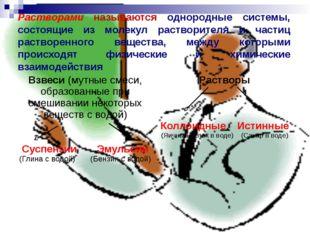 Растворами называются однородные системы, состоящие из молекул растворителя и