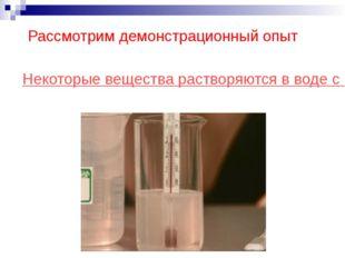 Рассмотрим демонстрационный опыт Некоторые вещества растворяются в воде с выд