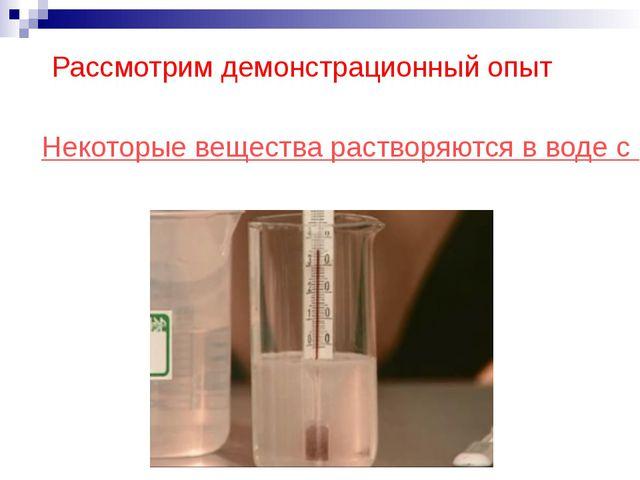 Рассмотрим демонстрационный опыт Некоторые вещества растворяются в воде с выд...