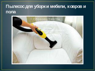 Пылесос для уборки мебели, ковров и пола