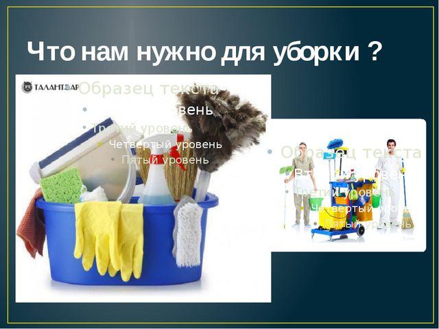 Что нам нужно для уборки ?