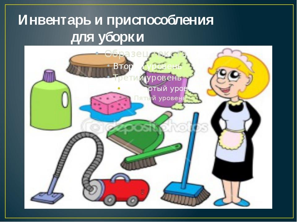 Инвентарь и приспособления для уборки