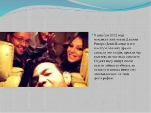 9 декабря 2012 года мексиканский певец Дженни Ривера (Jenni Rivera) и его шес