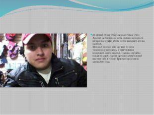 21-летний Оскар Отеро Агилар (Oscar Otero Aguilar) застрелил сам себя, пытаяс