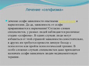 Лечение «селфизма» лечение селфи зависимости опытными психологамии нарколога