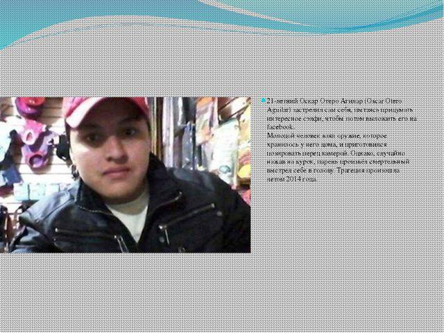 21-летний Оскар Отеро Агилар (Oscar Otero Aguilar) застрелил сам себя, пытаяс...