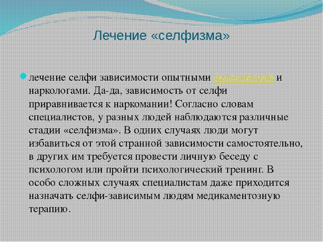 Лечение «селфизма» лечение селфи зависимости опытными психологамии нарколога...