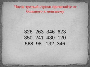326 263 346 623 350 241 430 120 568 98 132 346 Числа третьей строки прочитай