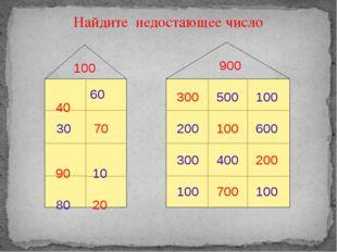 Найдите недостающее число 100 900 40 60 30 70 90 10 80 20 300 500 100 600 20