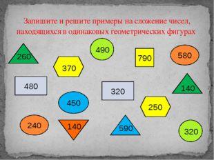 Запишите и решите примеры на сложение чисел, находящихся в одинаковых геомет