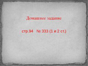 Домашнее задание стр.94 № 333 (1 и 2 ст.)