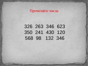 Прочитайте числа 326 263 346 623 350 241 430 120 568 98 132 346