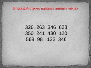 В каждой строке найдите лишнее число 326 263 346 623 350 241 430 120 568 98