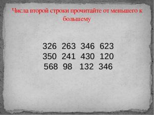 Числа второй строки прочитайте от меньшего к большему 326 263 346 623 350 24
