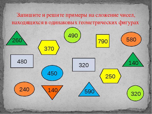 Запишите и решите примеры на сложение чисел, находящихся в одинаковых геомет...