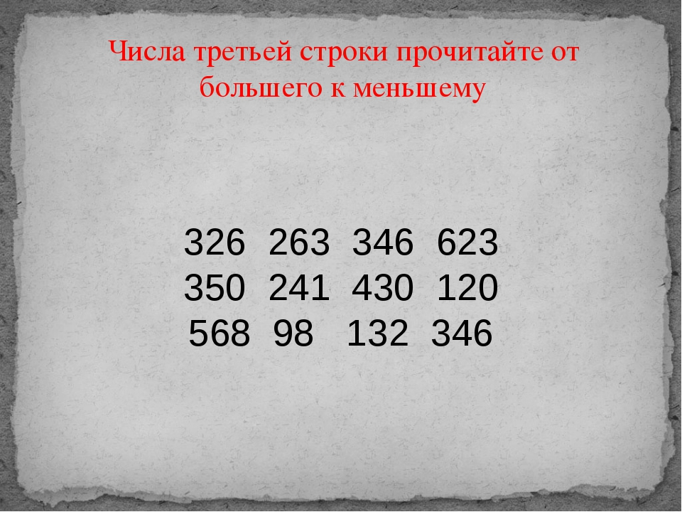 326 263 346 623 350 241 430 120 568 98 132 346 Числа третьей строки прочитай...