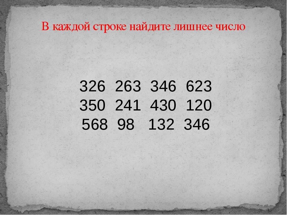 В каждой строке найдите лишнее число 326 263 346 623 350 241 430 120 568 98...