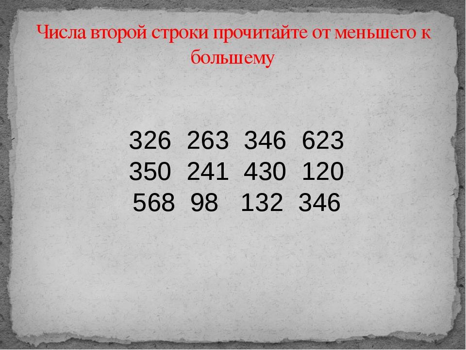 Числа второй строки прочитайте от меньшего к большему 326 263 346 623 350 24...