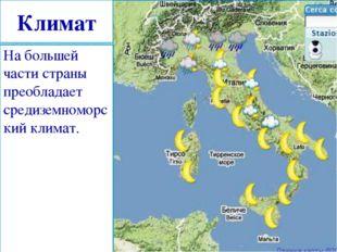 Климат На большей части страны преобладает средиземноморский климат.