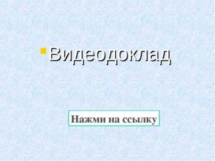 Видеодоклад Нажми на ссылку