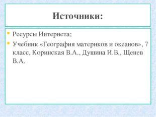 Источники: Ресурсы Интернета; Учебник «География материков и океанов», 7 клас