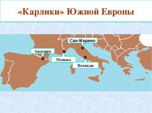 «Карлики» Южной Европы Сан-Марино Монако Ватикан Андорра