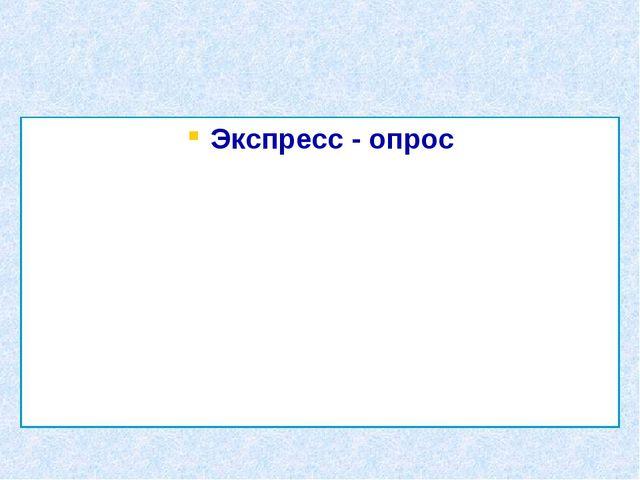 Экспресс - опрос