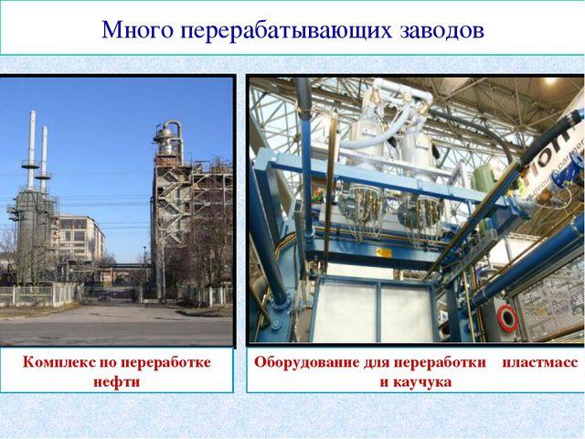 Много перерабатывающих заводов Оборудование для переработки пластмасс и каучу...