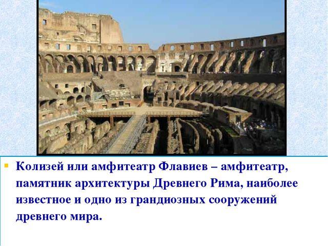 Колизей или амфитеатр Флавиев – амфитеатр, памятник архитектуры Древнего Рима...