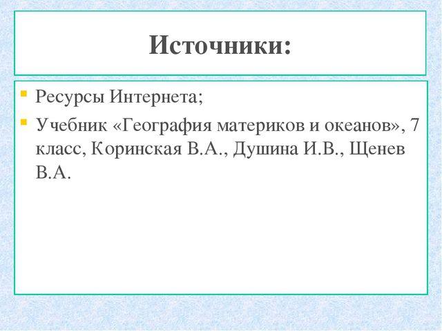 Источники: Ресурсы Интернета; Учебник «География материков и океанов», 7 клас...