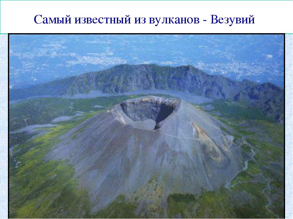 Самый известный из вулканов - Везувий