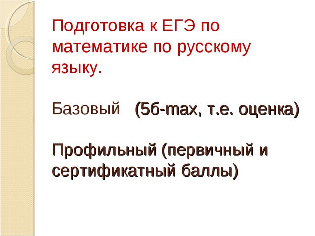Подготовка к ЕГЭ по математике по русскому языку. Базовый (5б-max, т.е. оценк...