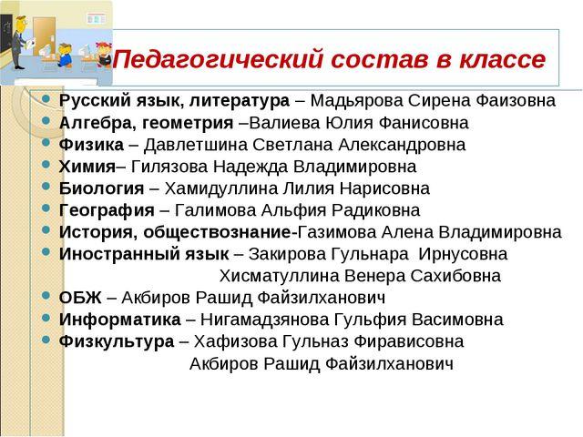 Педагогический состав в классе Русский язык, литература – Мадьярова Сирена Фа...
