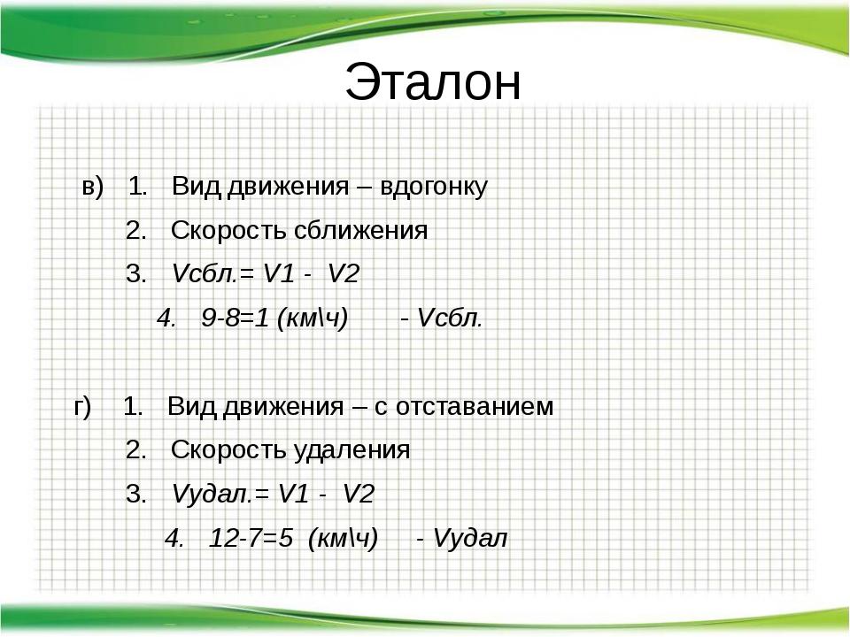 Эталон  в) 1. Вид движения – вдогонку 2. Скорость сближения 3. Vсбл.= V1 -...