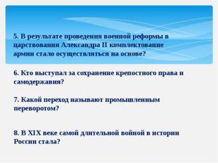 5. В результате проведения военной реформы в царствования Александра II компл