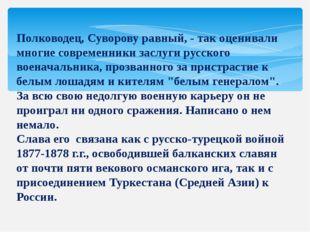 Полководец, Суворову равный, - так оценивали многие современники заслуги русс