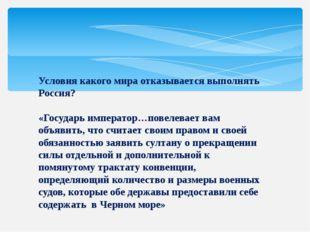 Условия какого мира отказывается выполнять Россия? «Государь император…повеле