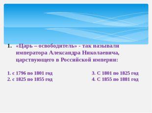 «Царь – освободитель» - так называли императора Александра Николаевича, царст