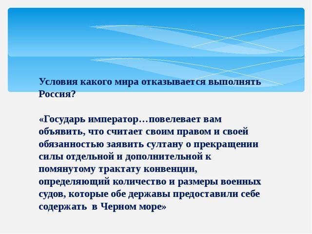 Условия какого мира отказывается выполнять Россия? «Государь император…повеле...